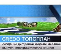 ПО Кредо Топоплан 2.0