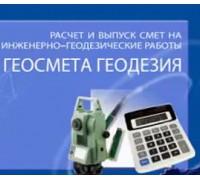 ПО Кредо Геосмета геодезия 1.3