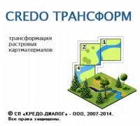 ПО Кредо Трансформ 4.1