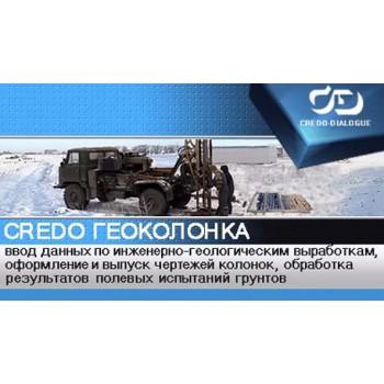 ПО Кредо Геоколонка 2.0